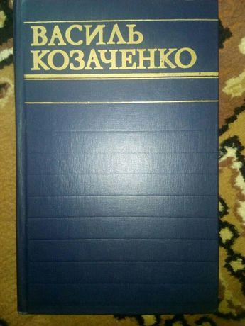 Василь Козаченко 4 з 4 томів