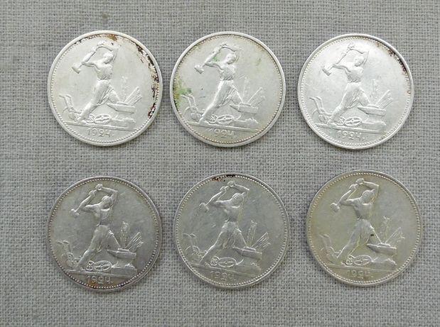 50 копеек 1924 года Т. Р и П. Л