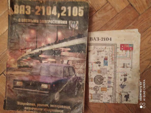 Инструкция ВАЗ 2104, 2105 с цветными электросхемами