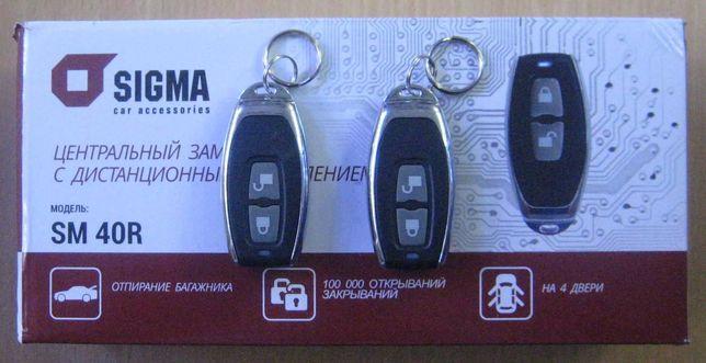 Набор центрального замка с дистанционным управлением Sigma SM-40R