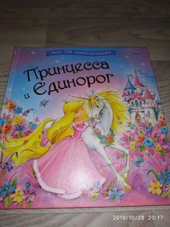 Красочная книга для девочки.