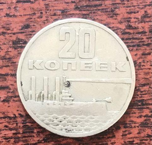 Монета юбилейная 20 копеек 1917-1967 г.