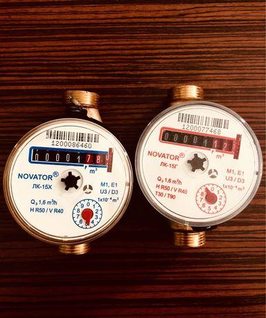 Счётчик холодной и горячей воды ЛК-15 Новатор, КВ-1,5. (Луцк ) с  КМЧ.