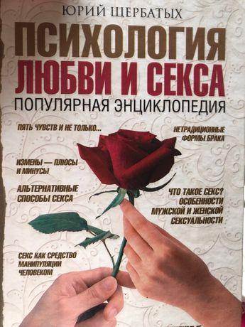 Популярная книга Психология любви и секса новая
