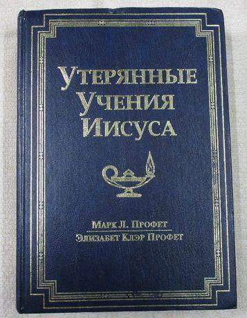 М.Л.Профет Утерянные Учения Иисуса