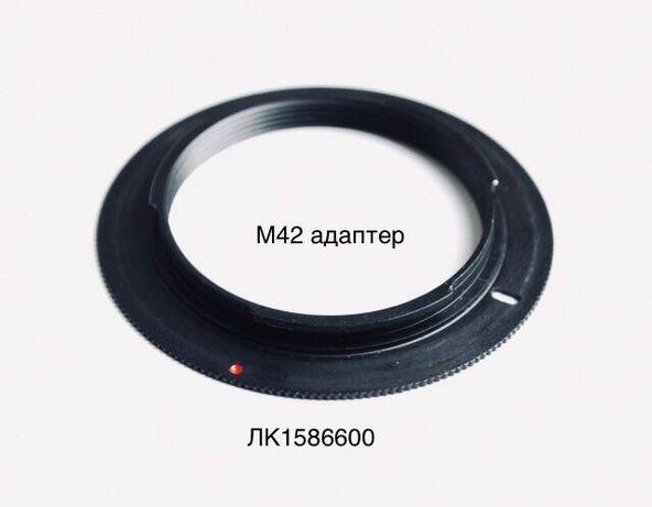 Адаптер м 42 для фотоаппарата