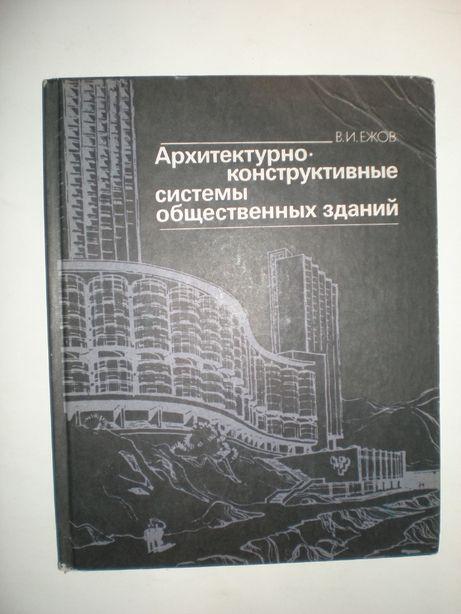 Ежов В.И. Архитектурно-конструктивные системы общественных зданий.