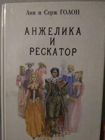 """Продам книгу, Анн и Серж Голон """"Анжелика и Рескатор""""."""