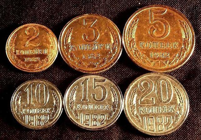 Монеты ссср  2, 3, 5, 10, 15, 20 коп с 1982 по 1990 год (24 шт) .