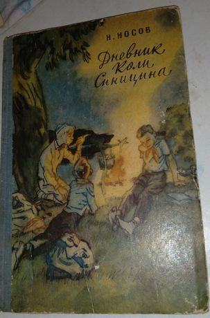 Дневник Коли Синицина .Н.НОСОВ 1970 год
