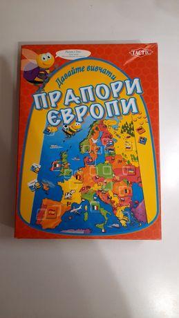 Давайте вивчати прапори Європи. Настільна гра