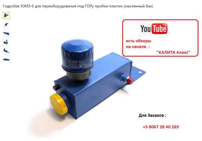 Гидробак ЮМЗ-6 (маслянный бак) для переоборудования под ГОРу (с фильт