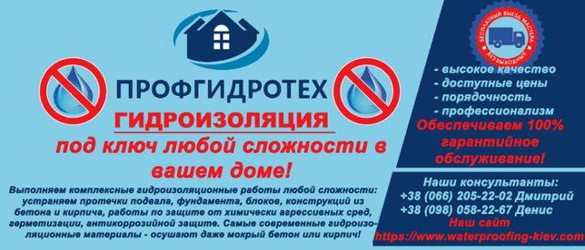 Гидроизоляция под ключ любой сложности в вашем доме!
