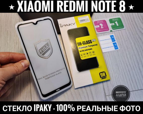 Стекло фирмы iPaky ⋆ Xiaomi Redmi Note 8/ Redmi 8/8A ⋆ 5D Полный клей!