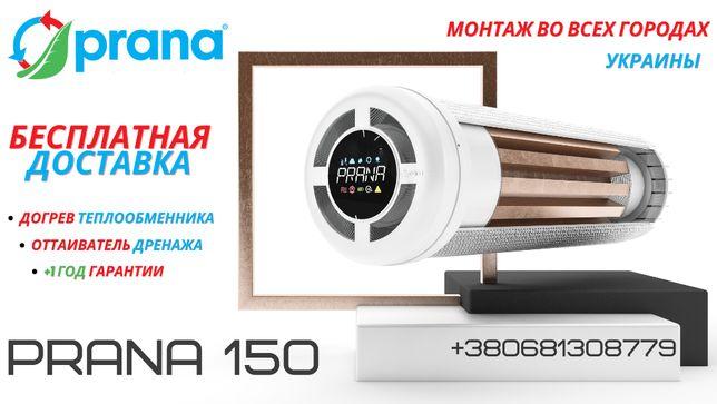 Рекуператор Прана 150 Prana с минидогревом вентиляция/вытяжка
