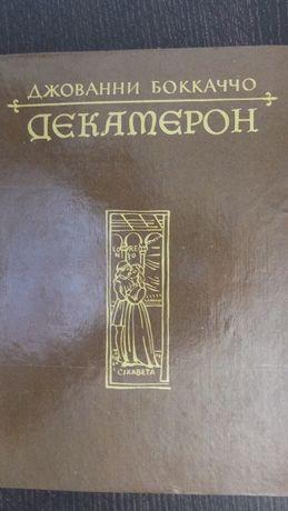 Джованни Боккаччо Декамерон Кишинев, 1992 г.
