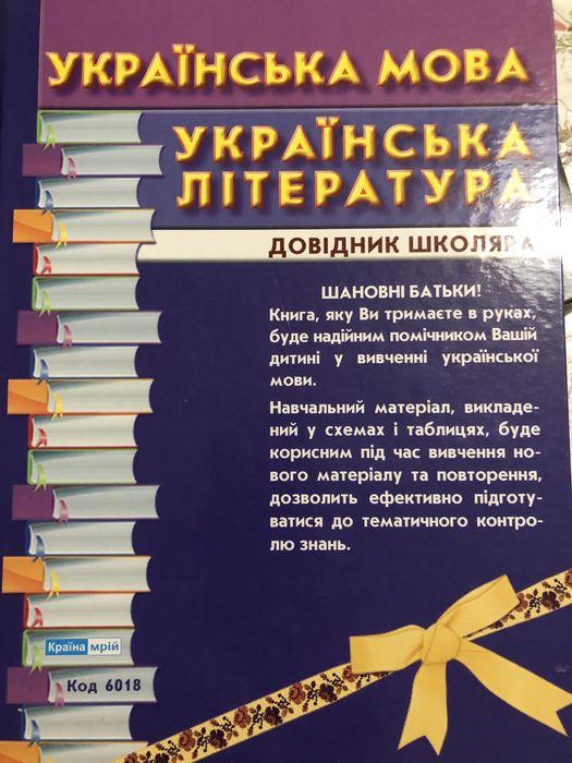 Справочник школьника по украинскому языку и литературе Киев - изображение 1