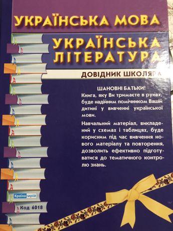 Справочник школьника по украинскому языку и литературе