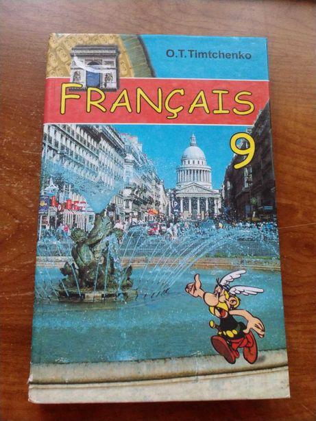 книга французского языка для 9 класса