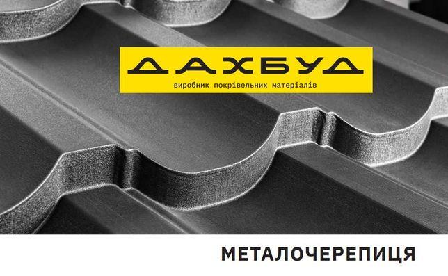 Металочерепиця металопрофіль-завод ДахБуд. Безкоштовний замір доставка