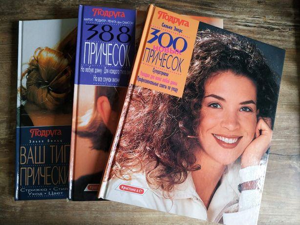 3 книги по парикмахерскому искусству