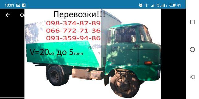 Недорого грузоперевозки до 5 тонн