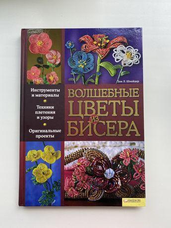Волшебные цветы из бесера
