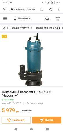 Насос дренажнофекальный ,,Насосы +Оборудование,, WQD 15-15-1,5