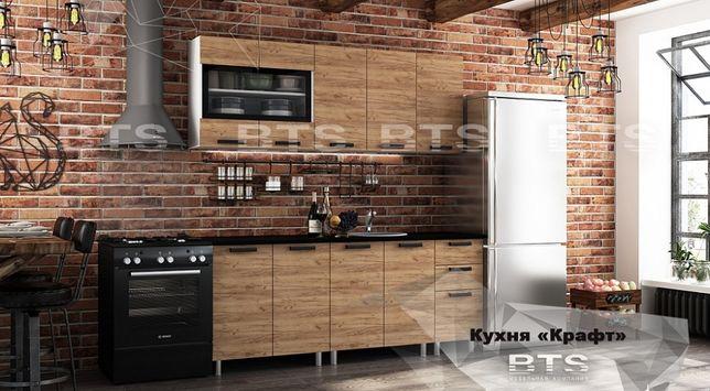 Кухня Крафт 2 метра (BTS Россия) - 14500р