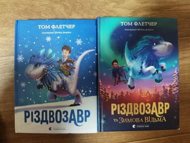 Різдвозавр книга для дітей