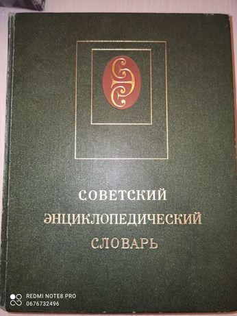 Книги, словари, энциклопедии.