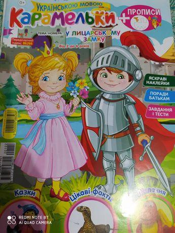Журнал Карамельки