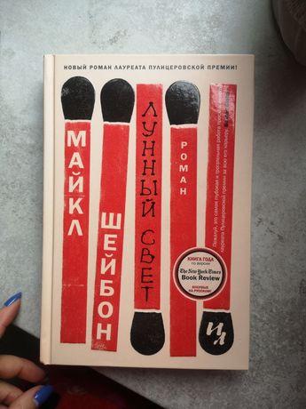 Книга Лунный свет Майк Шейбон