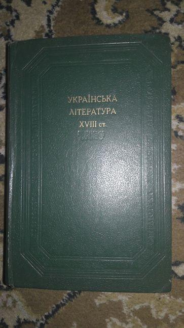 Украинская литература 18 столетия