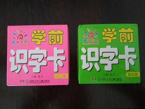 Karty dla dzieci i dorosłych język chiński angielski pin yin