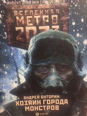 Андрей Буторин Хозяин города монстров. Вселенная метро 2033