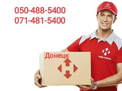Доставим посылки с Новой почты в Донецк, Енакиево и т.д. и обратно.