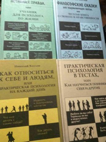 Козлов психология.