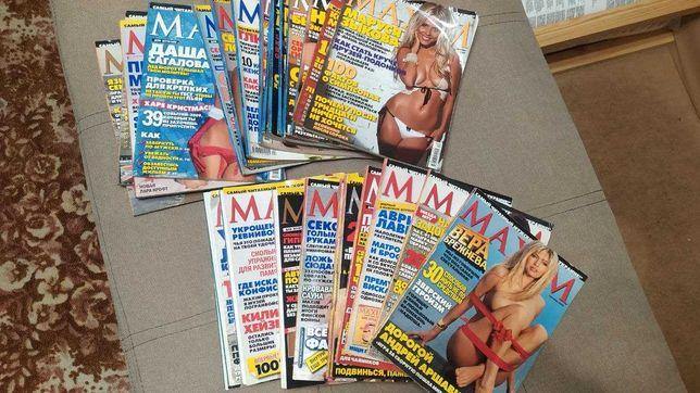 Журналы Максим Maxim
