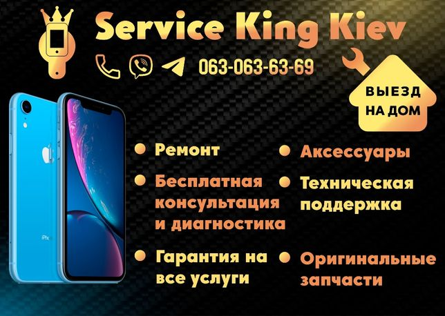 Ремонт Айфон iPhone 11/11 Pro/X/Xs/Xr/8/7/6s/Plus/5s/SE