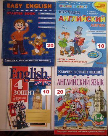 Английский язык. тетрадь. Англійська мова для дітей. зошит
