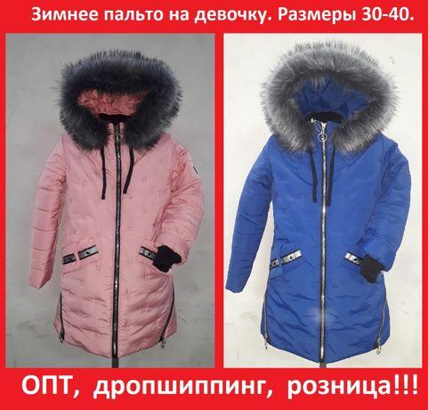 Зимняя куртка на девочку. Размеры 30-40. ОПТ, дроп, розница!