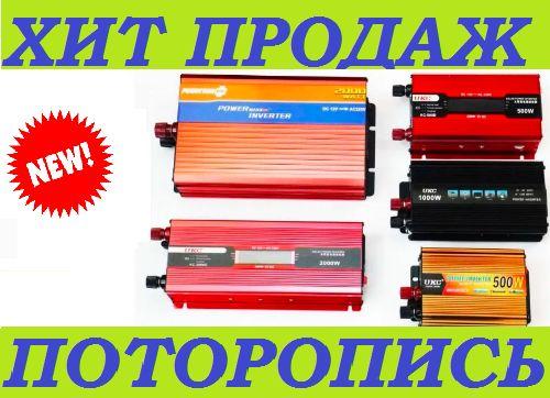 Перетворювач.Инвертор.Преобразователь 12v-220v 24v-220v.Подзарядка.