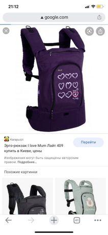 Эргорюкзак I Love mum