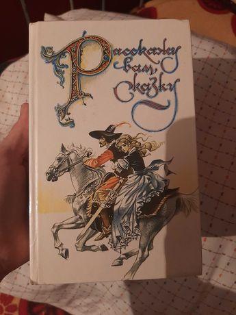 Продам книгу СССР Расскажу Вам Сказку 1991 год