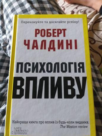 Психологія впливу Роберт Чалдині
