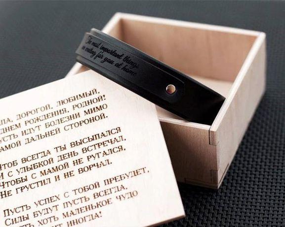 Браслет мужской | Гравировка | Натуральная кожа | Подарочная коробочка