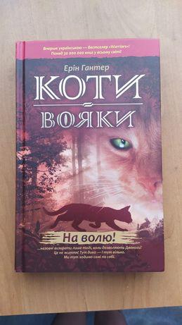 """Ерін Гантер """" Коти-Вояки"""" На волю!"""