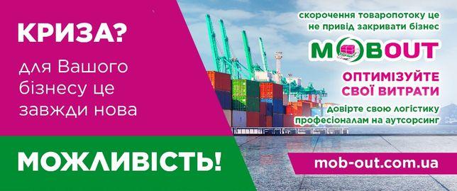 Ответственное хранение Харьков