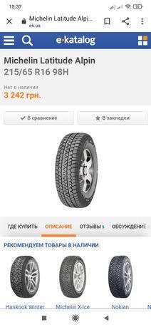 Зимняя резина Michelin Latitude Alpin 215/65/16